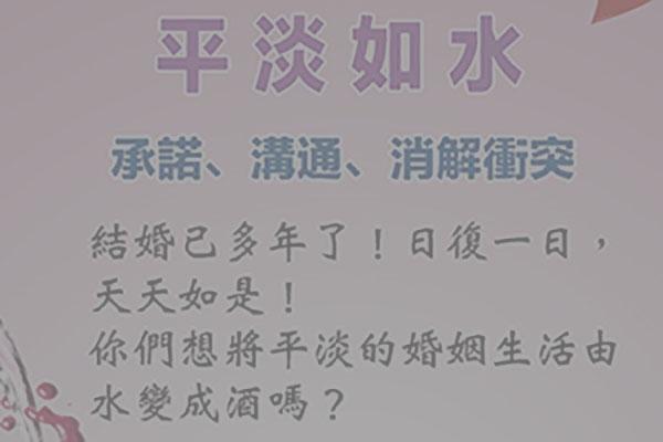 平淡如水—海報(屯門)cv
