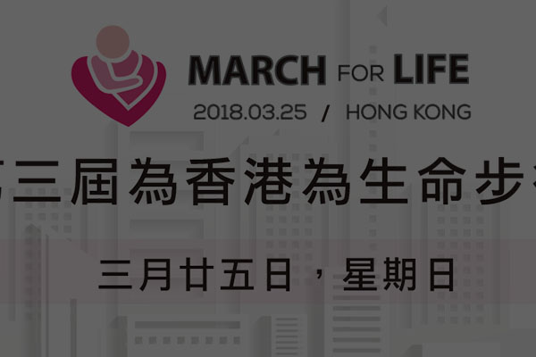 March for Life_newspaper ads._CN-119mm x 156mm