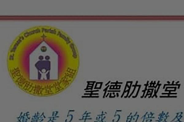 將婚姻冰山劈開(2018 聖德肋撒堂)報名表cv