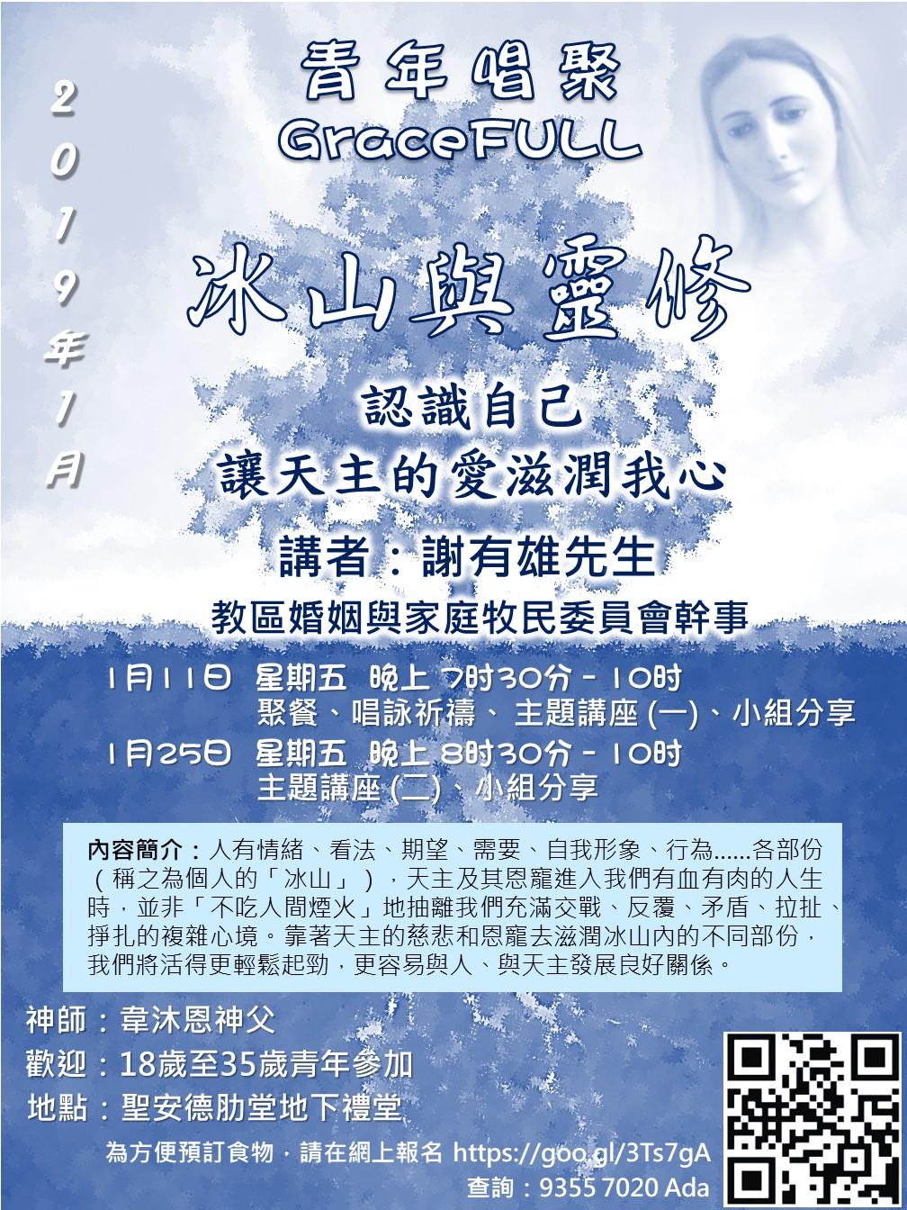 冰山與靈修(將軍澳Gracefull 青年唱聚)海報