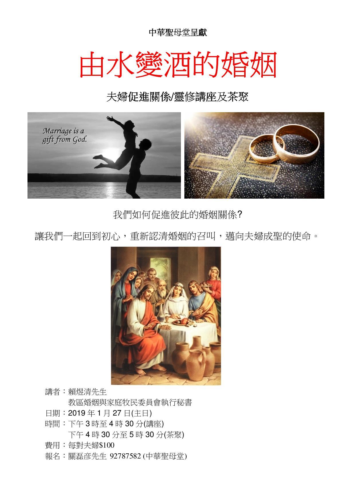 由水變酒的婚姻(夫婦促進關係/靈修講座及茶聚)-中華聖母堂