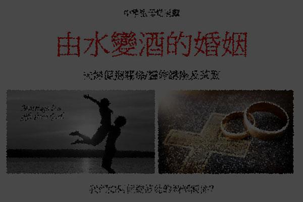 由水變酒的婚姻(夫婦促進關係/靈修講座及茶聚)-中華聖母堂s