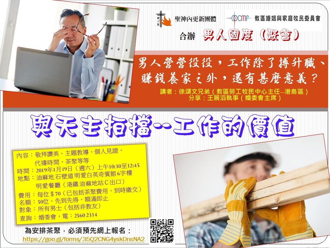 男人第5次聚會(海報,橫)-amended