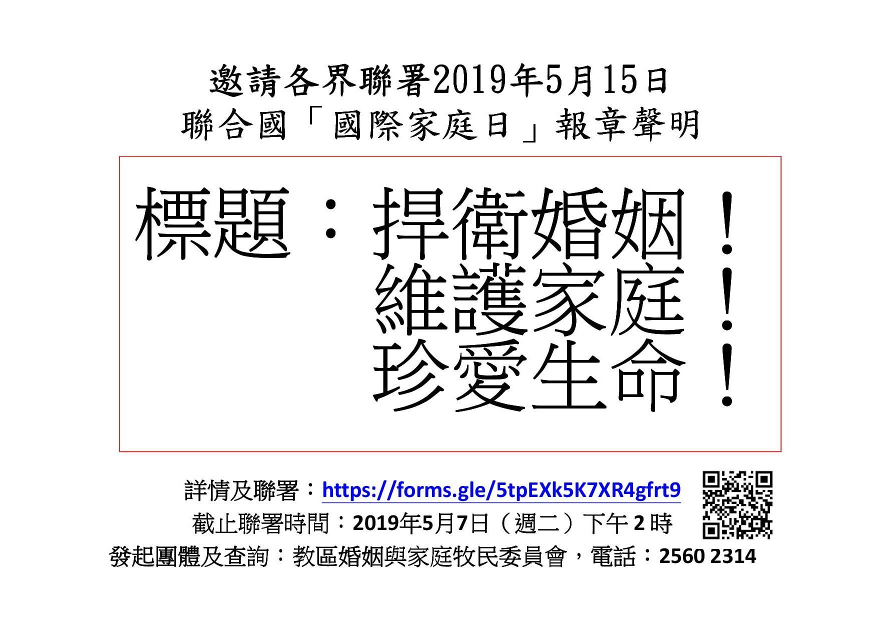 海報—邀請各界聯署(amended)