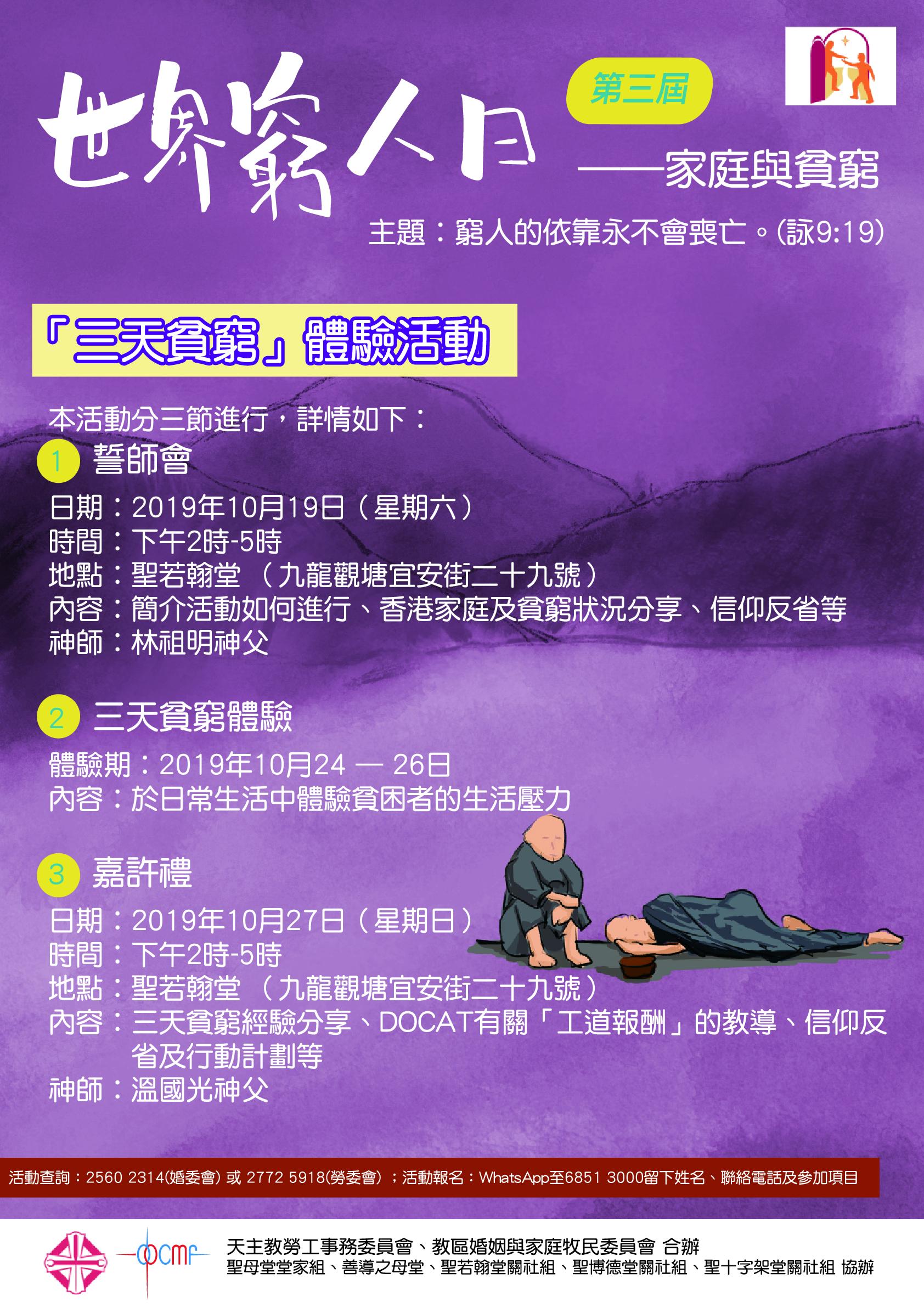 世界窮人日-4_三天貧窮活動 (1)